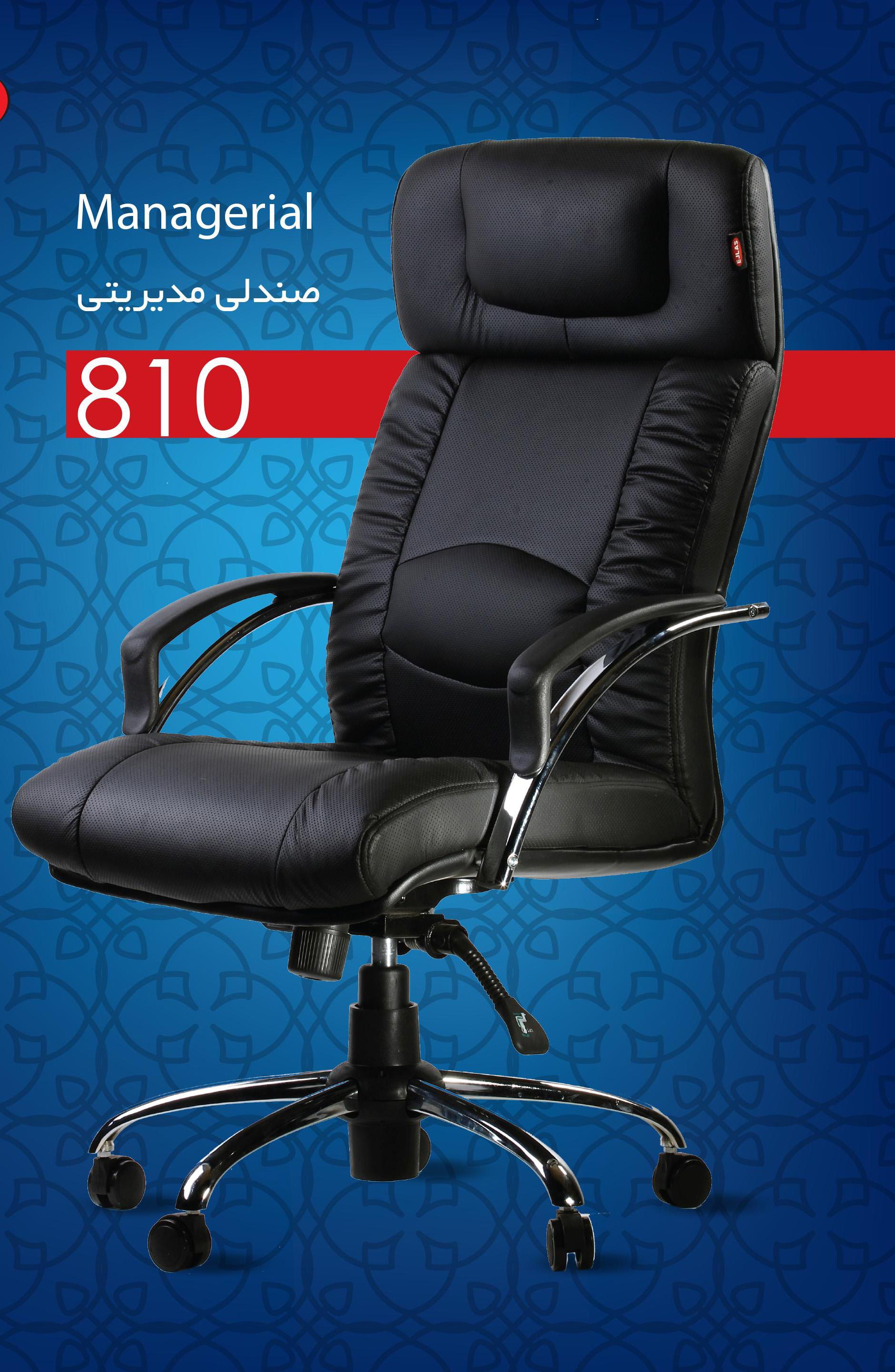 صندلی مدیریتی810