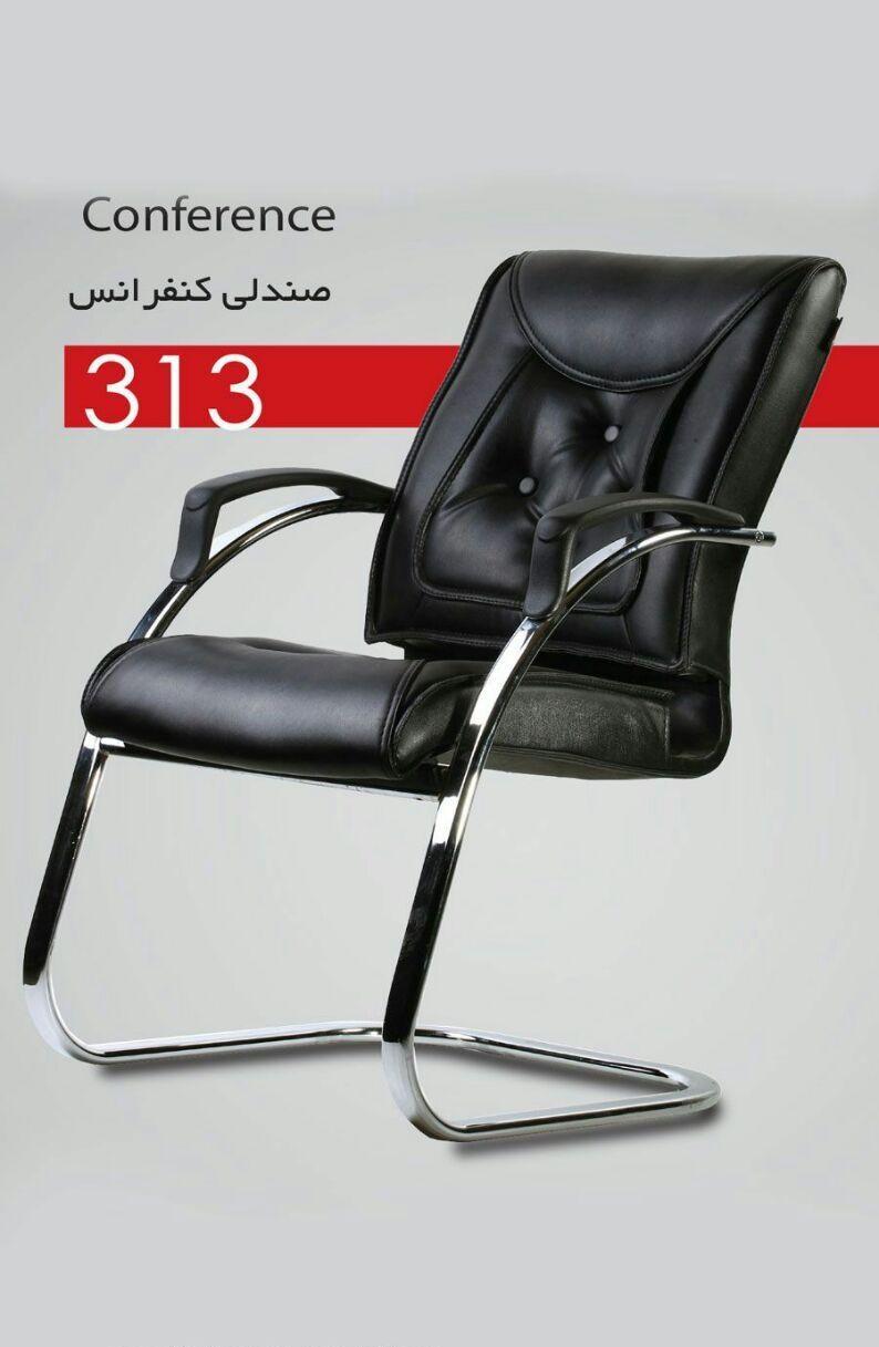 صندلی کنفرانس 313