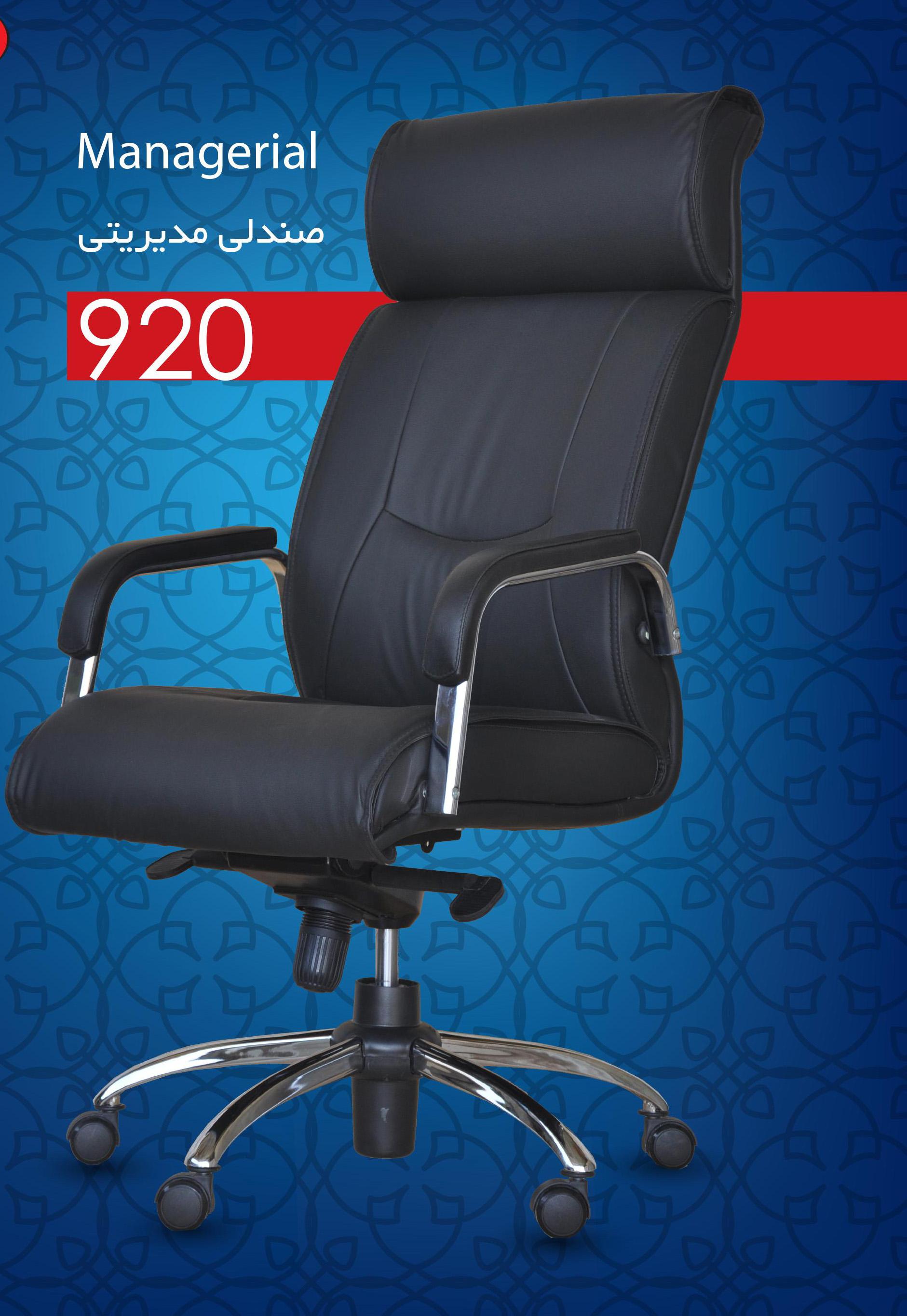 صندلی مدیریتی 920