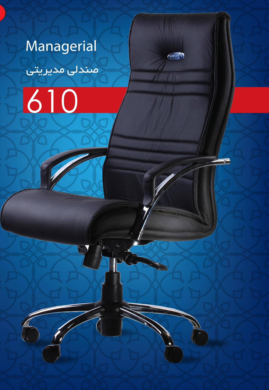 صندلی مدیریتی 610